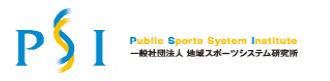 一般社団法人 地域スポーツシステム研究所